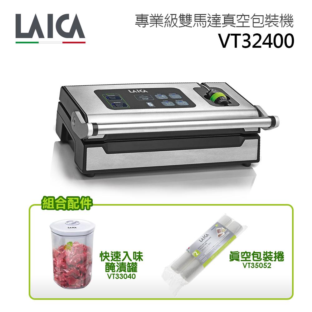 (贈西華刀具6件組)LAICA萊卡 專業級雙馬達真空包裝機 VT32400 醃漬罐組合(內含醃漬罐、包裝捲兩入)