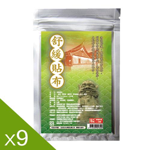 【GMP奈米製藥】添加一條根 舒緩貼布(10片/包) X9超值組