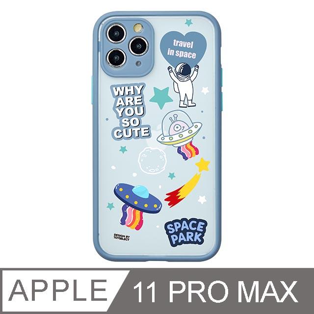iPhone 11 Pro Max 6.5吋 探險宇宙之旅霧面防摔iPhone手機殼 魔力紫