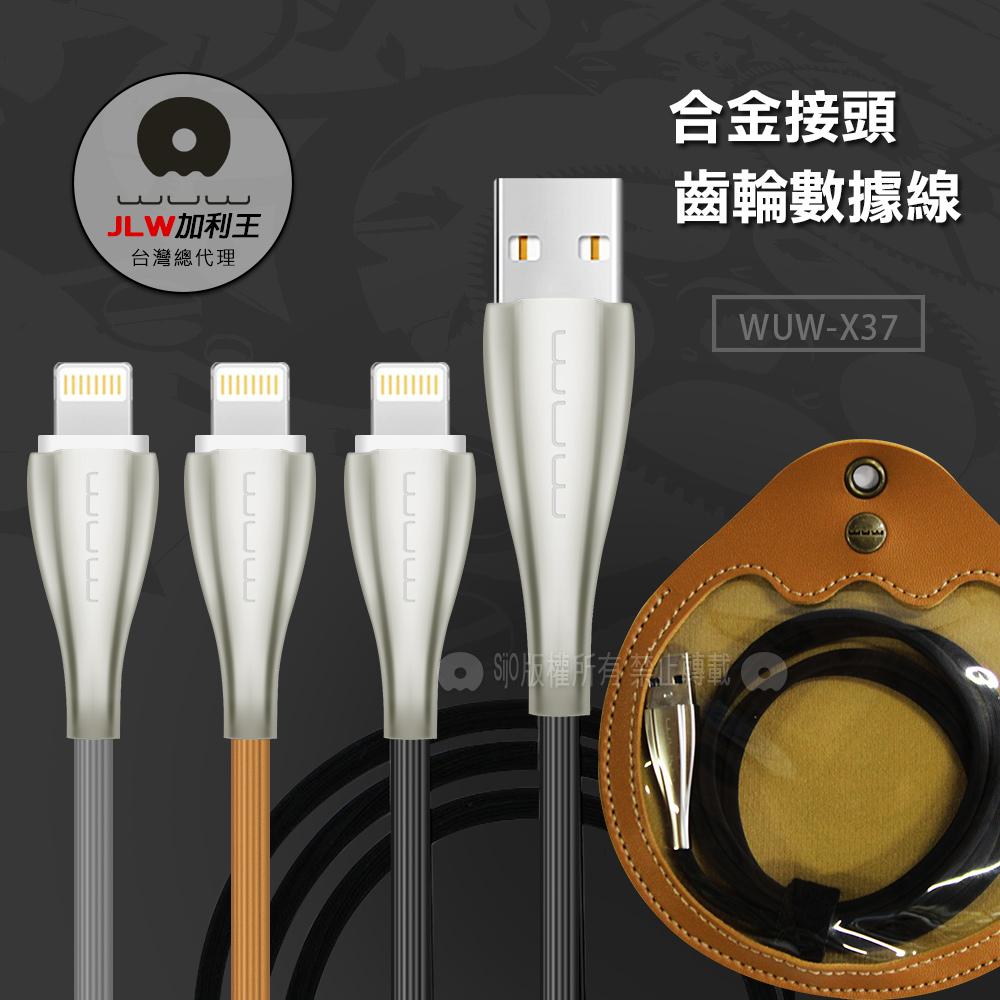 加利王WUW iPhone Lightning 8pin 金屬接頭齒輪傳輸充電線(X37) 1M-金色