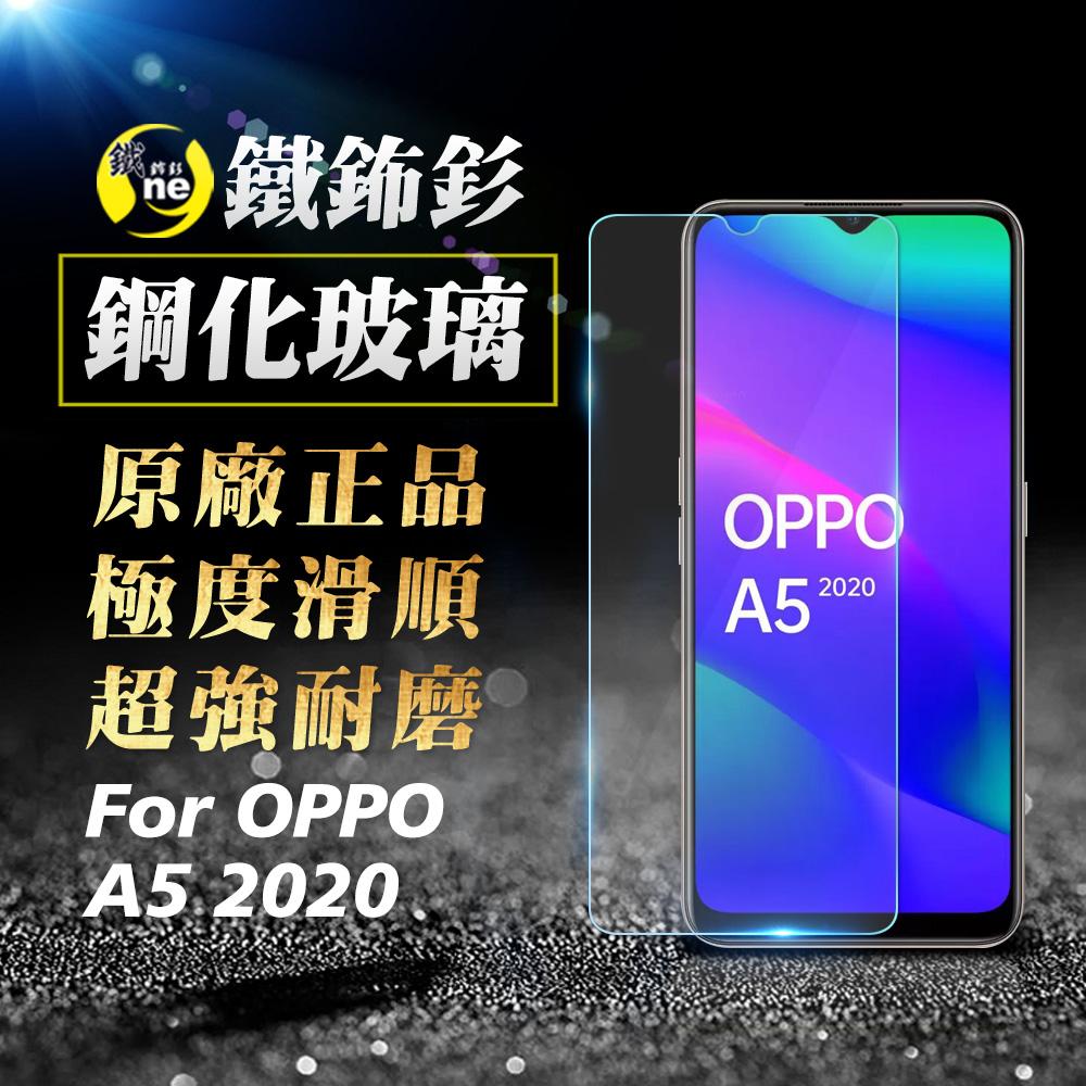 O-ONE旗艦店 鐵鈽釤鋼化膜 OPPO A5 2020 日本旭硝子超高清手機玻璃保護貼