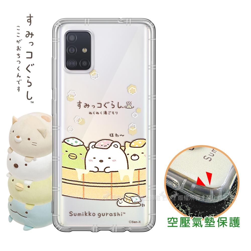 SAN-X授權正版 角落小夥伴 三星 Samsung Galaxy A51 空壓保護手機殼(溫泉)