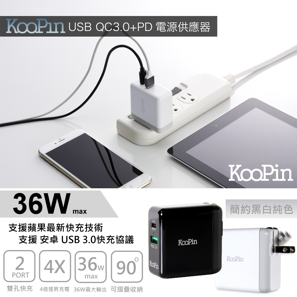 KOOPIN for iPhone PD真閃充+QC3.0快充 閃電充電器(36W) -白色