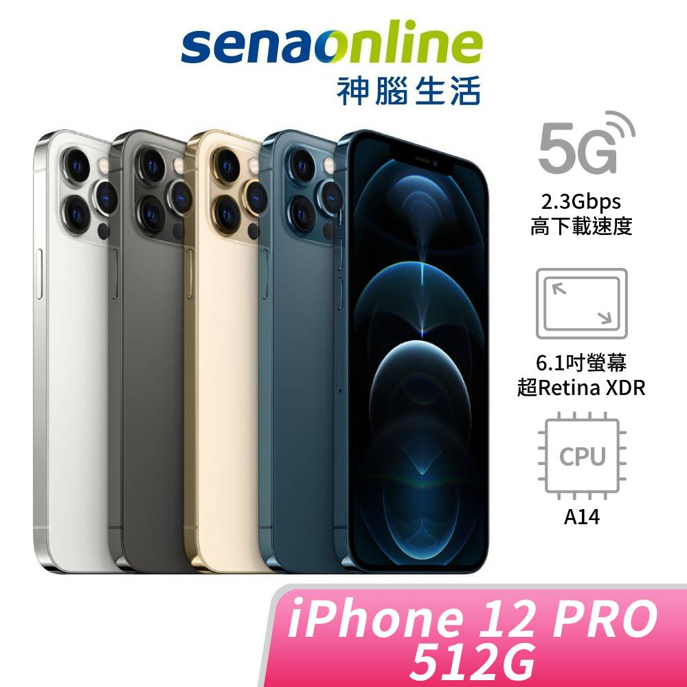 iPhone 12 Pro 512GB【新機上市 預購出貨】