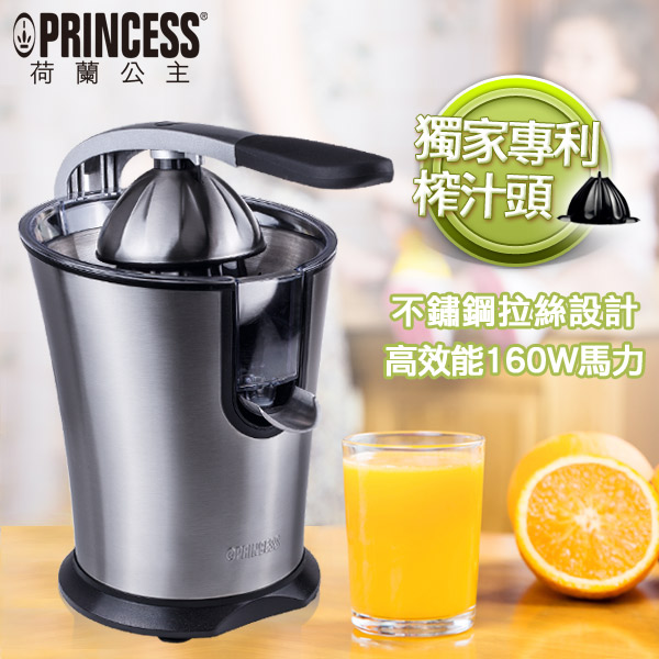 【PRINCESS|荷蘭公主】大馬力榨汁機/不鏽鋼外殼 201851