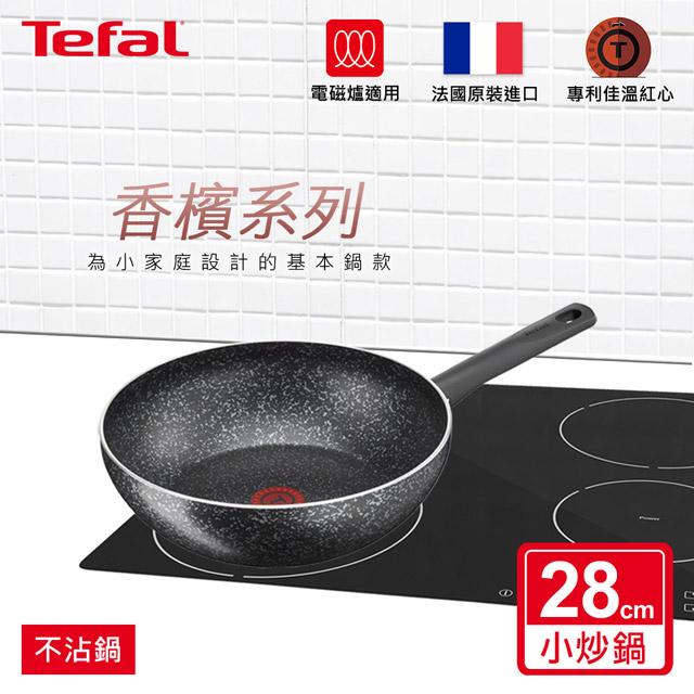 【Tefal法國特福】香檳系列28CM不沾小炒鍋