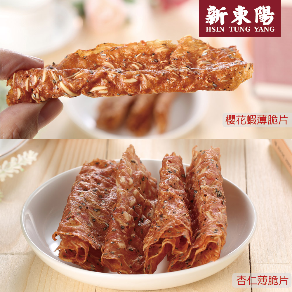 【新東陽】綜合薄脆片肉乾 (75g杏仁*2包+櫻花蝦*2包),免運