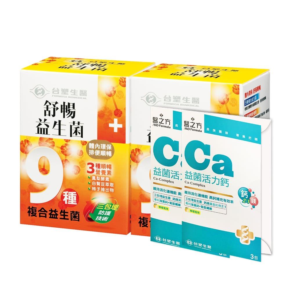 【台塑生醫】舒暢益生菌(30包入/盒) 2盒/組加贈益菌活力鈣複方粉末3g*6條