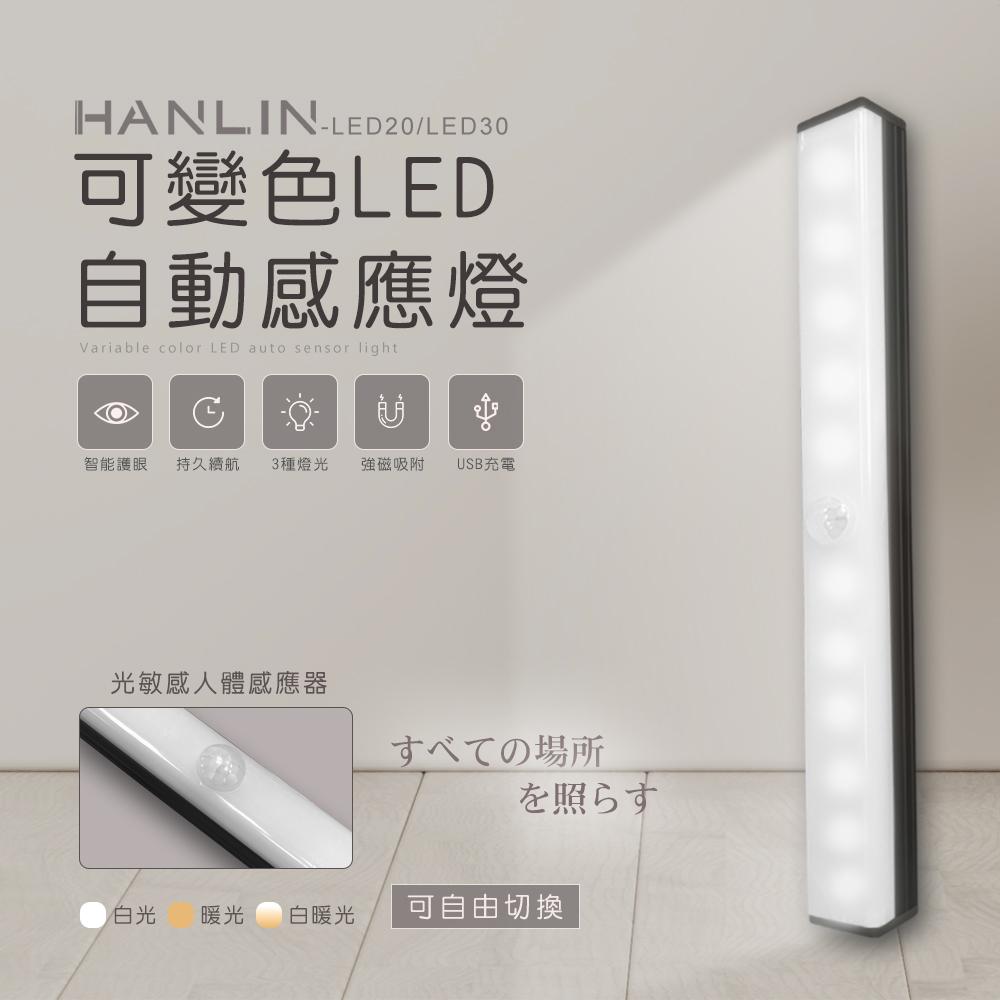 HANLIN-LED20可變色LED自動感應燈