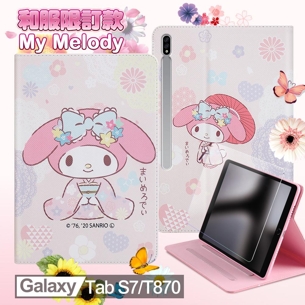 My Melody美樂蒂 Samsung Galaxy Tab S7 T870 和服精巧款平板保護皮套+9H玻璃貼