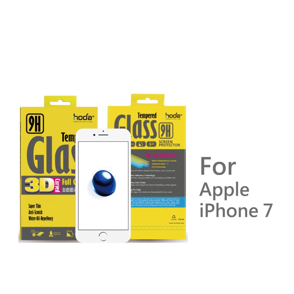 HODA iPhone 7 4.7吋 3D全曲面滿版玻璃貼
