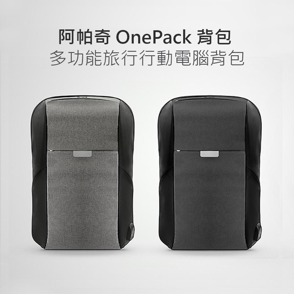 WiWU|阿帕奇背包(多功能旅行行動電腦背包) OnePack - 灰色