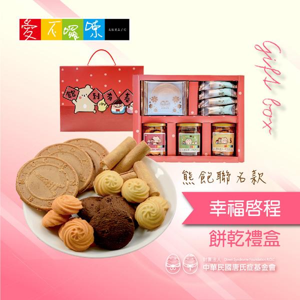 預購《愛不囉嗦》幸福啟程餅乾禮盒(熊飽聯名款)