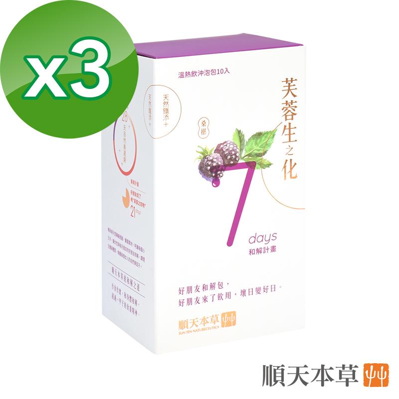 順天本草【芙蓉生之化】和解計畫 10入/盒X3盒