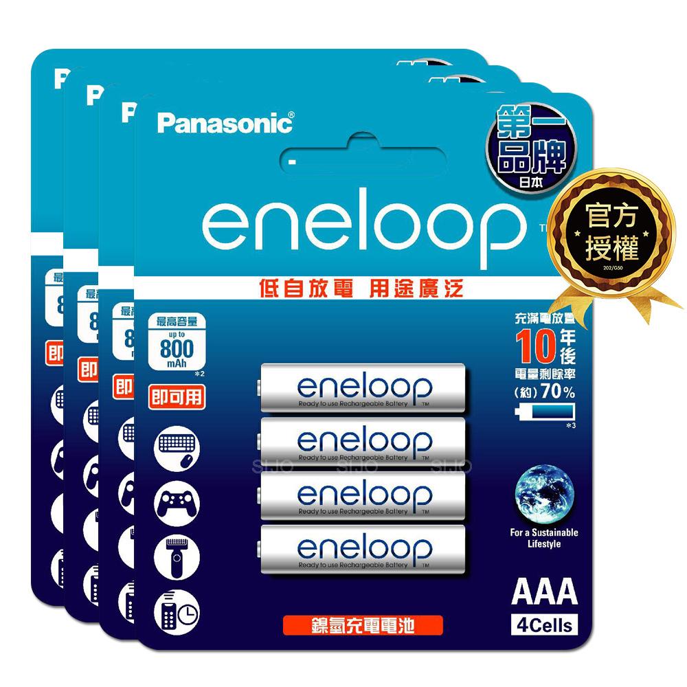 【Panasonic 國際牌】eneloop 鎳氫充電電池-標準款(4號16入)