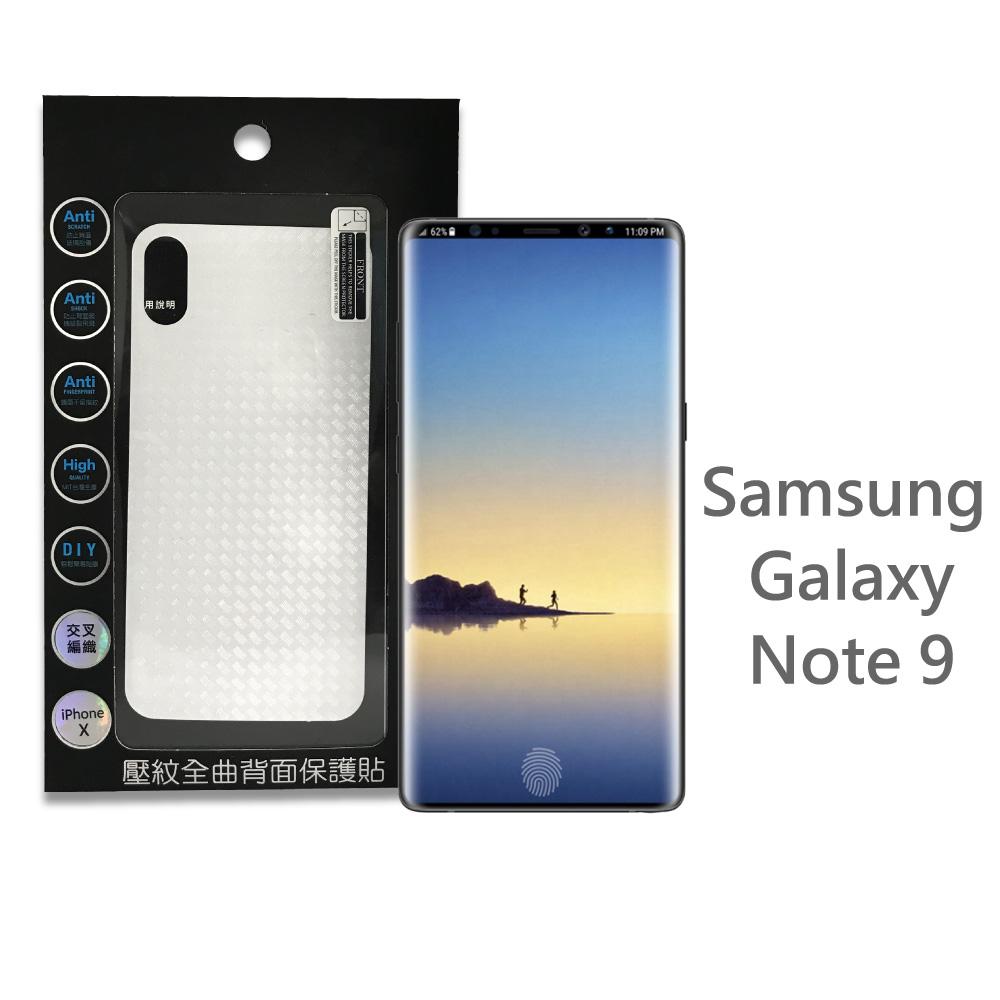 排氣壓紋背膜 Samsung Galaxy Note 9 壓紋PVC (背貼) -閃點迷霧