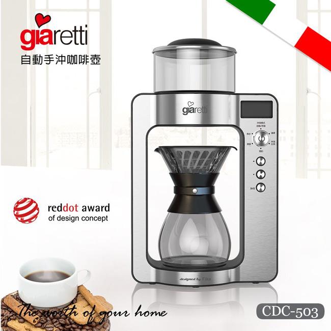【Giaretti吉爾瑞帝】自動手沖咖啡壺(騎士銀) CDC-503