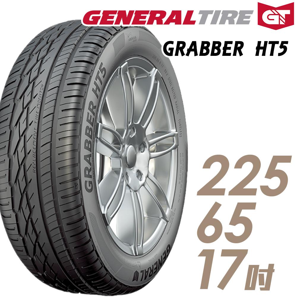 【General Tire 將軍】Grabber HT5-2256517吋 102H【車麗屋】