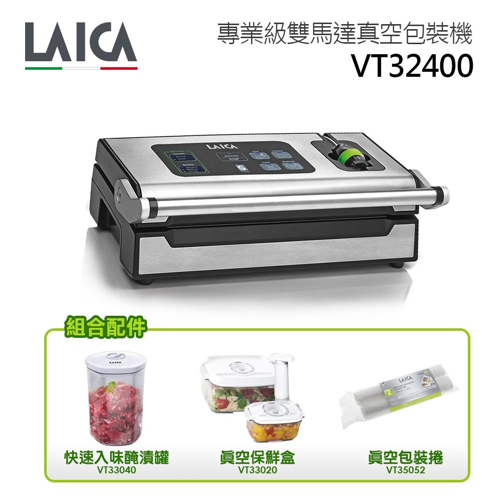 (贈西華刀具6件組)LAICA萊卡 專業級雙馬達真空包裝機 VT32400 旗艦組合(內含醃漬罐、真空罐、包裝捲)