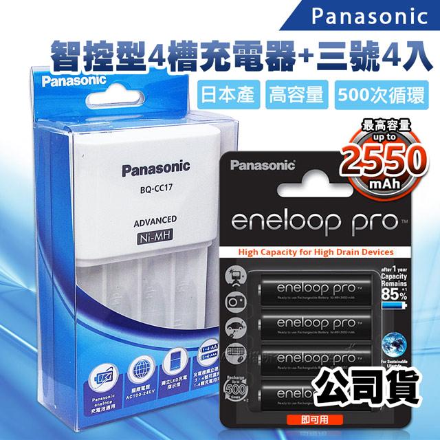 Panasonic 智控型4槽 鎳氫低自放充電器+黑鑽款eneloop PRO 2550mAh 低自放3號充電電池(4顆入) BQ-CC17