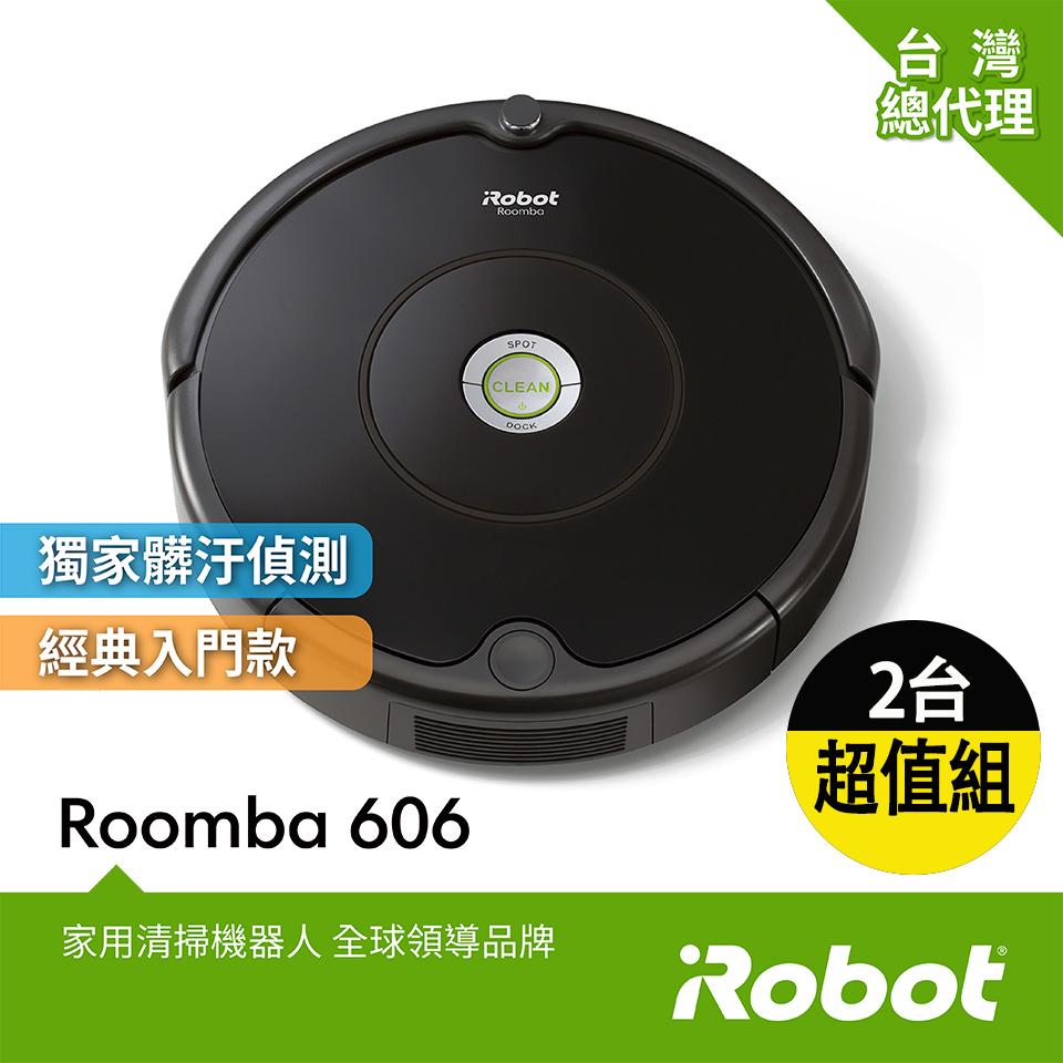 ★尾牙大包禮 2台超值組★美國iRobot Roomba 606 掃地機器人 總代理保固1+1年