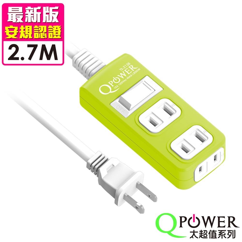 Qpower太順電業 太超值系列 TS-213B 2孔1切3座延長線(萊姆色)-2.7米