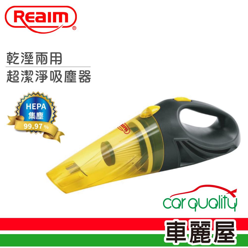 【萊姆】 REAIM超潔淨乾溼兩用吸塵器(車用12V吸塵器 HEPA濾網)【車麗屋】