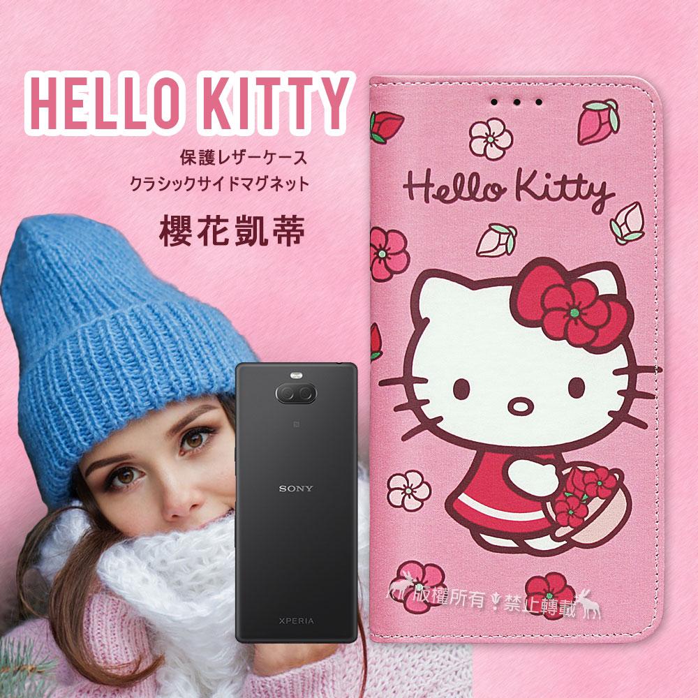三麗鷗授權 Hello Kitty Sony Xperia 10 櫻花吊繩款彩繪側掀皮套