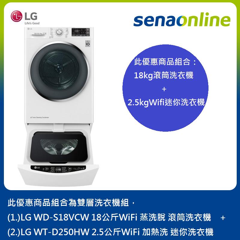 LG 18+2.5公斤WiFi(加熱洗)迷你洗衣機(冰磁白)  WD-S18VCW+WT-D250HW