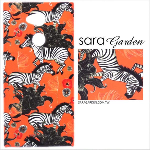 【Sara Garden】客製化 手機殼 SONY XA2 Ultra 保護殼 硬殼 手繪草原斑馬