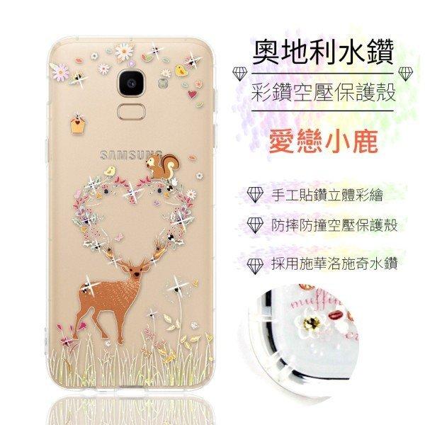 【奧地利水鑽】Samsung Galaxy J6 (2018) 水鑽空壓氣墊手機殼(愛戀小鹿)