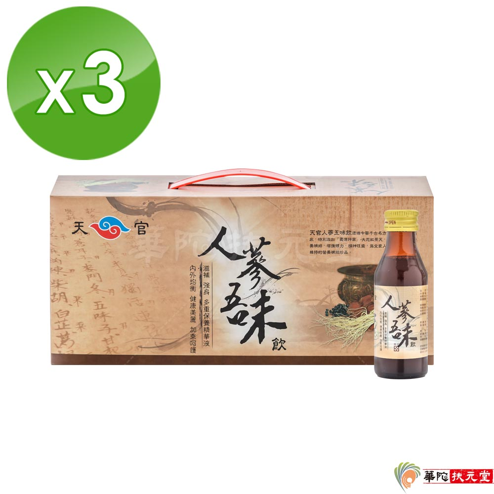 華陀扶元堂 天官人蔘五味飲3盒(6瓶/盒)
