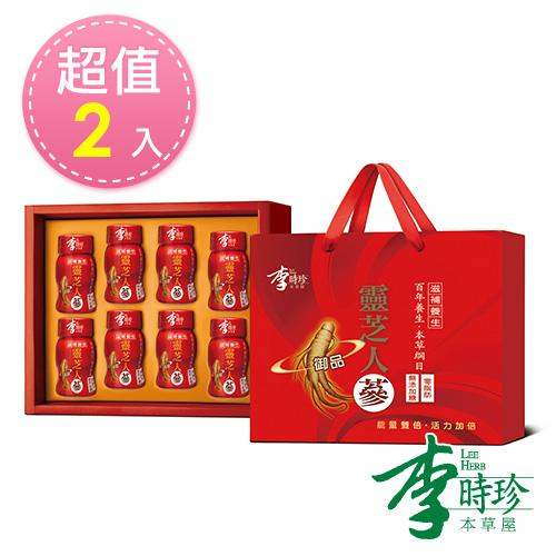 【超值優惠】李時珍 靈芝菌絲體御品人蔘精華飲禮盒8入/盒 共2盒