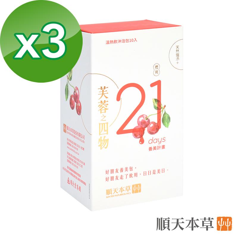 順天本草【芙蓉之四物】養美計畫 10入/盒X3盒
