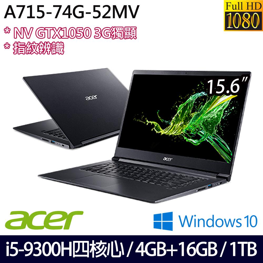 【記憶體升級】《Acer 宏碁》A715-74G-52MV(15.6吋FHD/i5-9300H/4G+16G/1TB/GTX1050/Win10/兩年保)