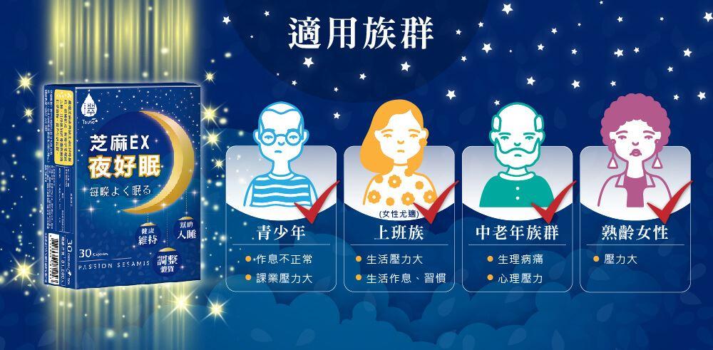 【日濢Tsuie】芝麻EX夜好眠(30顆/盒)