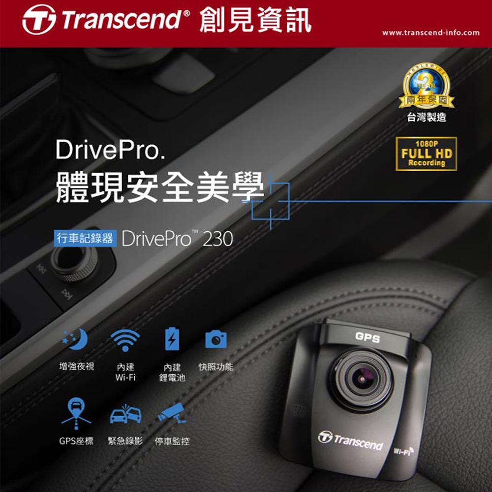 創見 DrivePro™ 230行車記錄器(內贈16G卡)