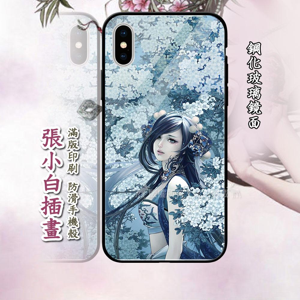 張小白正版授權 iPhone Xs Max 6.5吋 鋼化玻璃鏡面防滑手機殼(純陽)