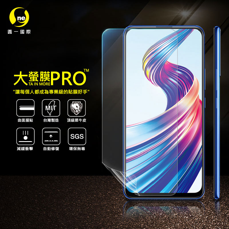 O-ONE旗艦店 大螢膜PRO VIVO V15 螢幕保護貼 亮面透明 台灣生產高規犀牛皮螢幕抗衝擊修復膜