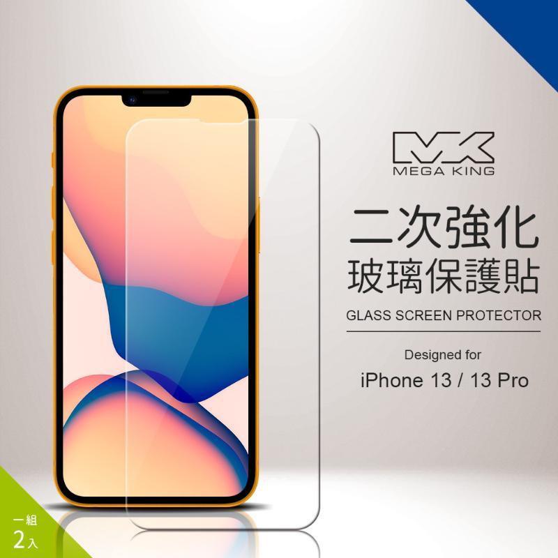 MEGA KING 二次強化玻璃保護貼 iPhone13/13Pro 6.1 吋(兩入)