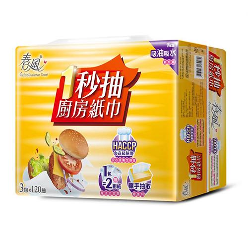 【春風】一秒抽取式廚房紙巾(120抽x3包x8串/箱)。1/29起的訂單,將統一於2/11陸續安排出貨