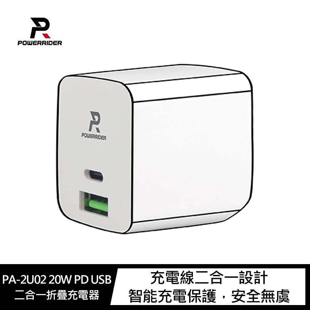 PowerRider PA-2U02 20W PD 折疊充電器