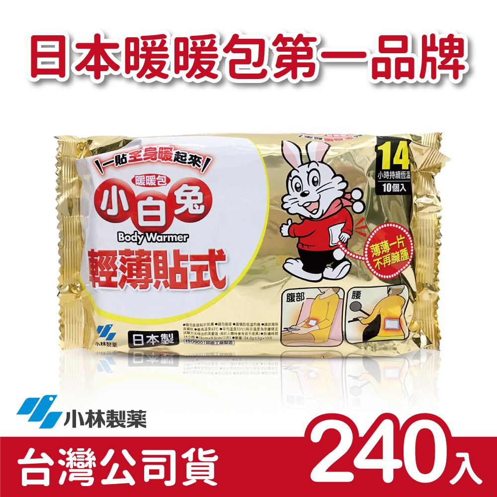 日本小林製藥小白兔暖暖包-貼式240入