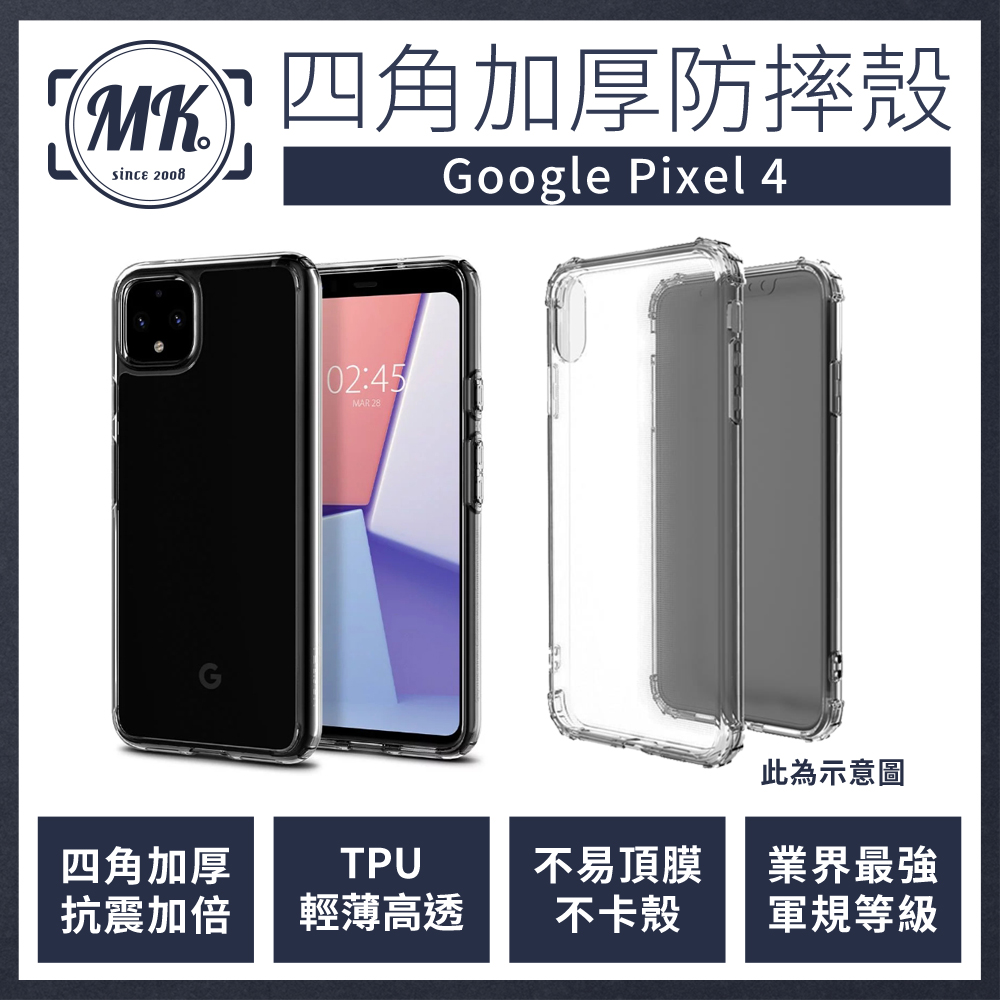 【送指環扣】Google Pixel 4 四角加厚軍規等級氣囊防摔殼 第四代氣墊空壓保護殼 手機殼