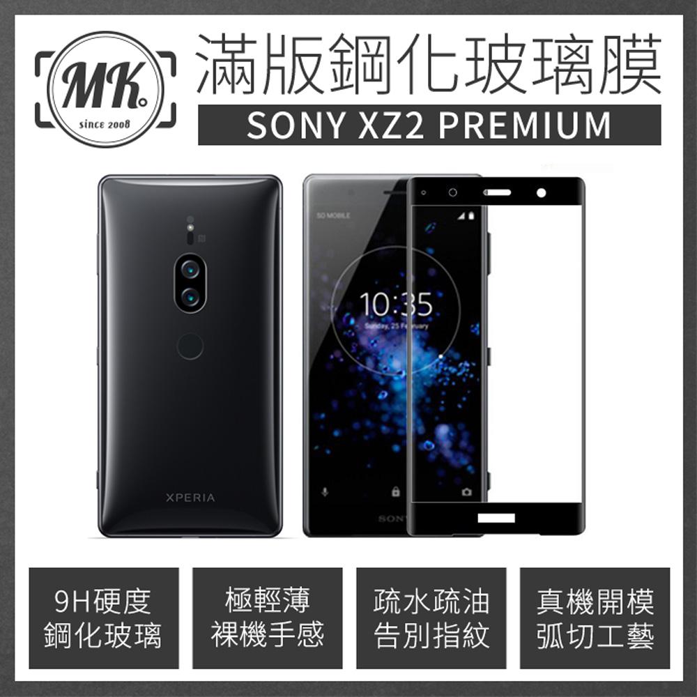 Sony XZ2 Premium 全滿版鋼化膜 2.5D - 黑色