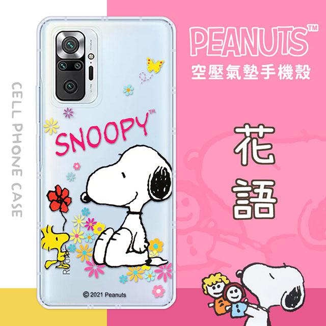【SNOOPY/史努比】紅米 Note 10 Pro 防摔氣墊空壓保護手機殼(花語)