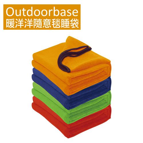【Outdoorbase】暖洋洋隨意毯睡袋(成人款)