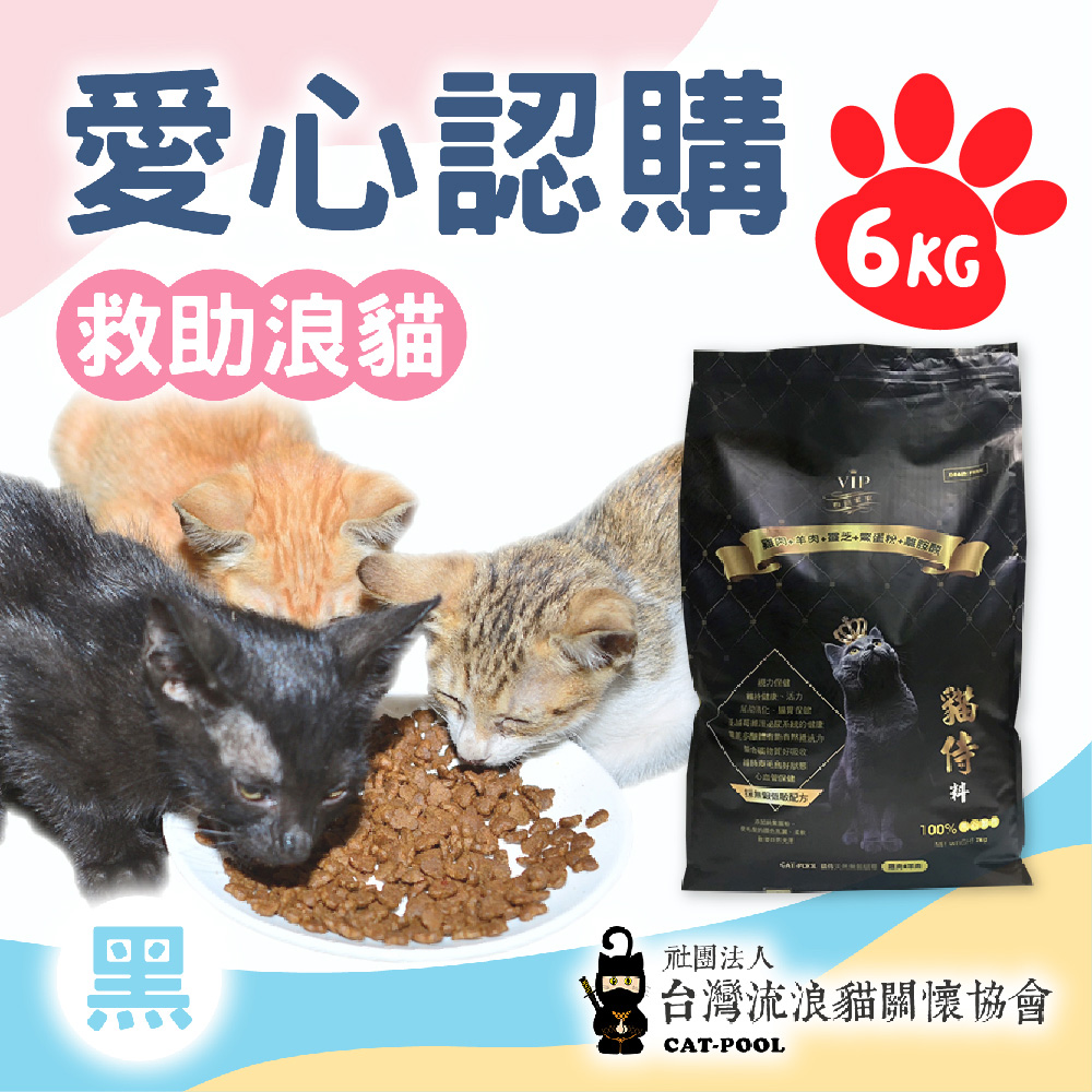 《台灣流浪貓關懷協會x愛心飼料》認購捐好糧-黑貓侍飼料-6kg-贈感謝禮(購買者不會收到商品)