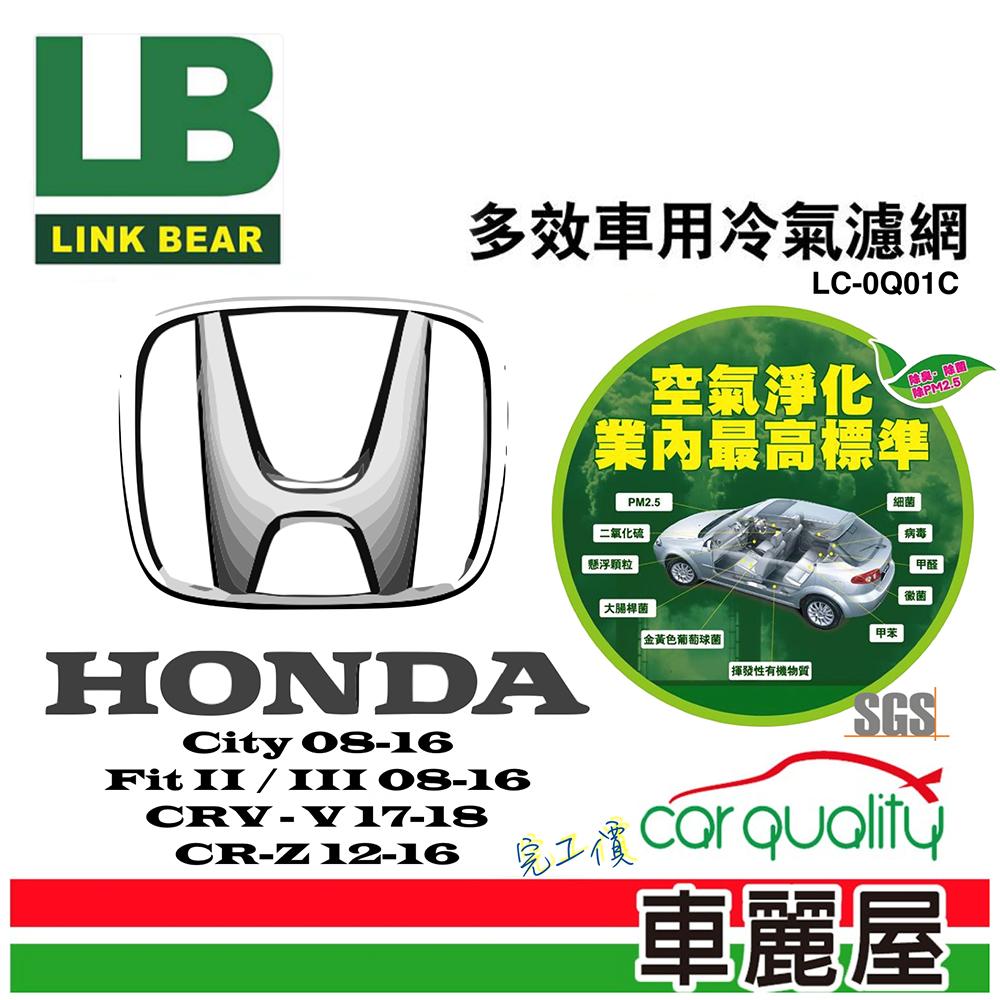 【LINK BEAR】防疫必備 抗菌專用 冷氣濾網LINK醫療級 本田CRV五/HRV/CR-Z LC-0Q01C【車麗屋】