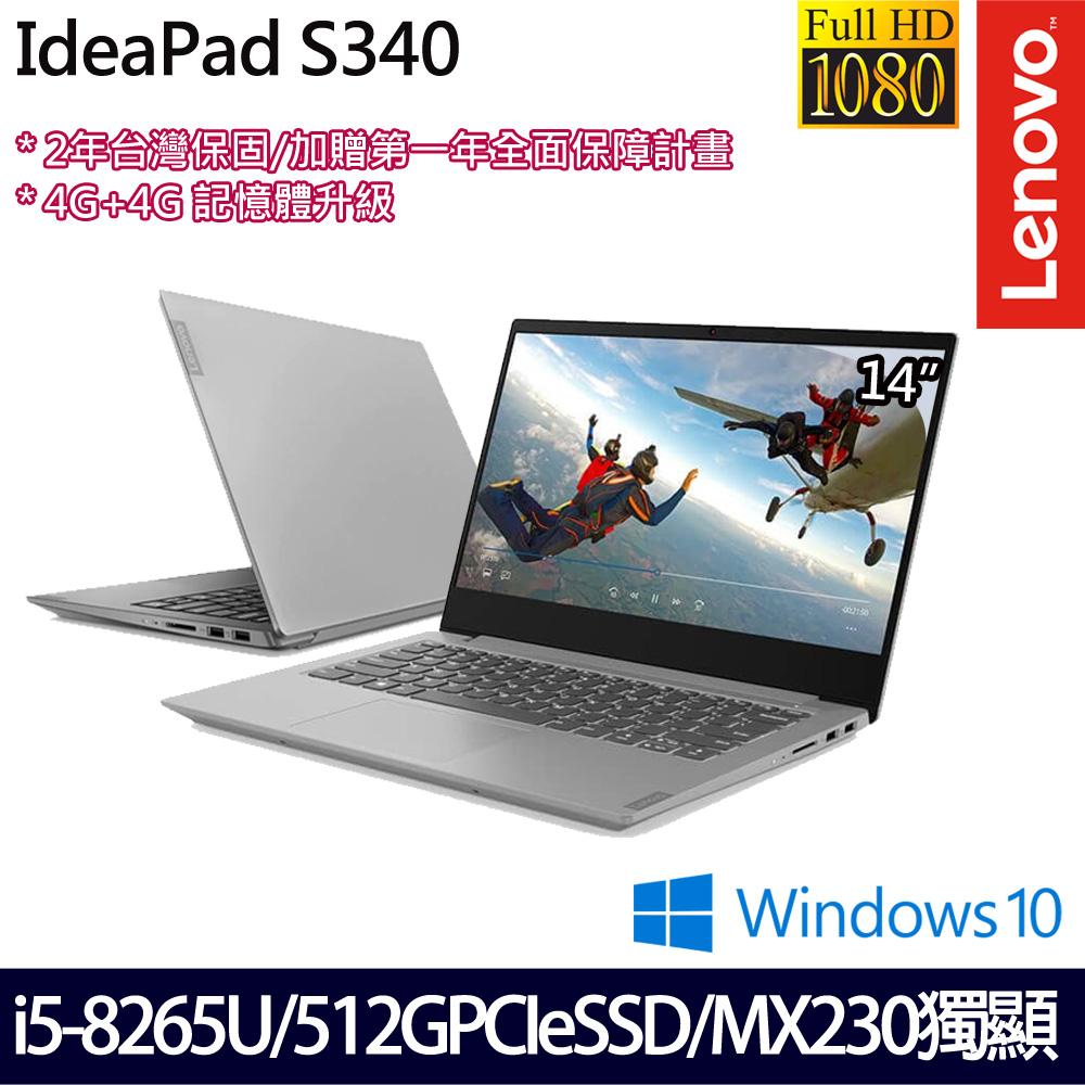 【記憶體升級】《Lenovo 聯想》S340 81N7006CTW(14吋FHD/i5-8265U/4G+4G/512G/MX230/Win10/兩年保)